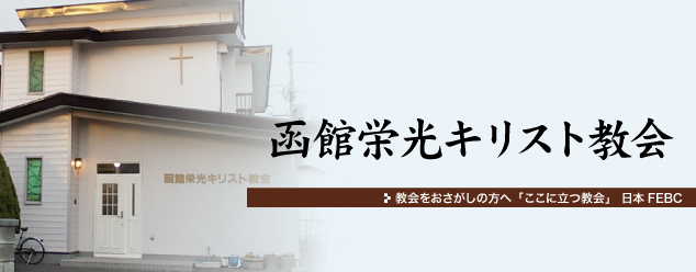 函館栄光キリスト教会