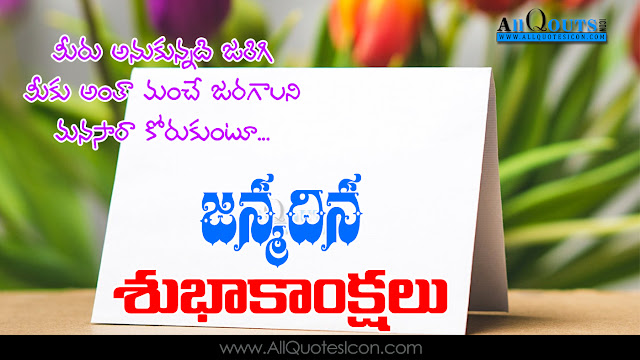 Telugu-Quotes-Happy-Birthday-Telugu-quotes-Whatsapp-images-Facebook-pictures-wallpapers-photos-greetings-Thought-Sayings-online-free
