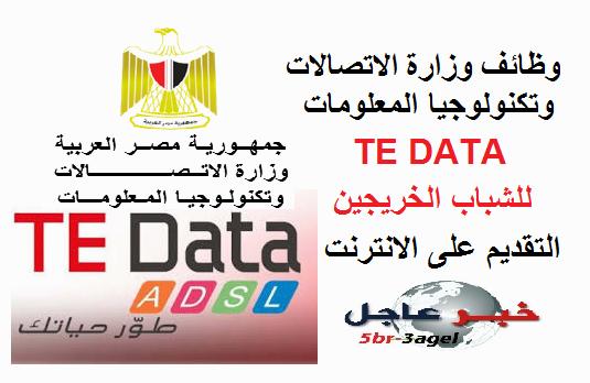 وزارة الاتصالات وتكنولوجيا المعلومات TE DATA تعلن عن وظائف للخريجين والتقديم الكترونى