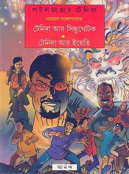 Narayan gangopadhyay jiboni in bengali pdf