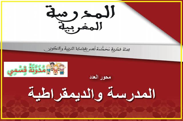 تحميل مجلات المدرسة المغربية (العدد 1 إلى العدد 8)
