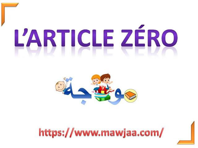 L'article zéro  الأداة المحذوفة