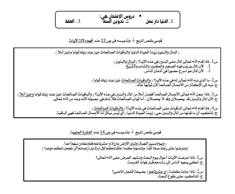 أسئلة درس الدنيا دار عمل التربية الاسلامية الصف العاشر الفصل الدراسي الثاني