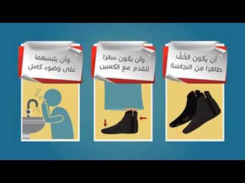 أحكام المسح على الخفين- فيديو انفوغرافيك مميز من إنتاج مجموعة زاد