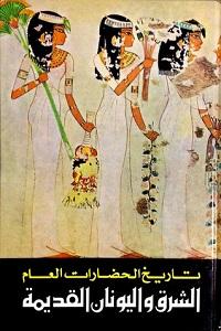 تحميل كتاب الشرق واليونان القديمة pdf