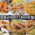 食客必吃的11种炒虾面,你最爱吃的是哪一盘呢?