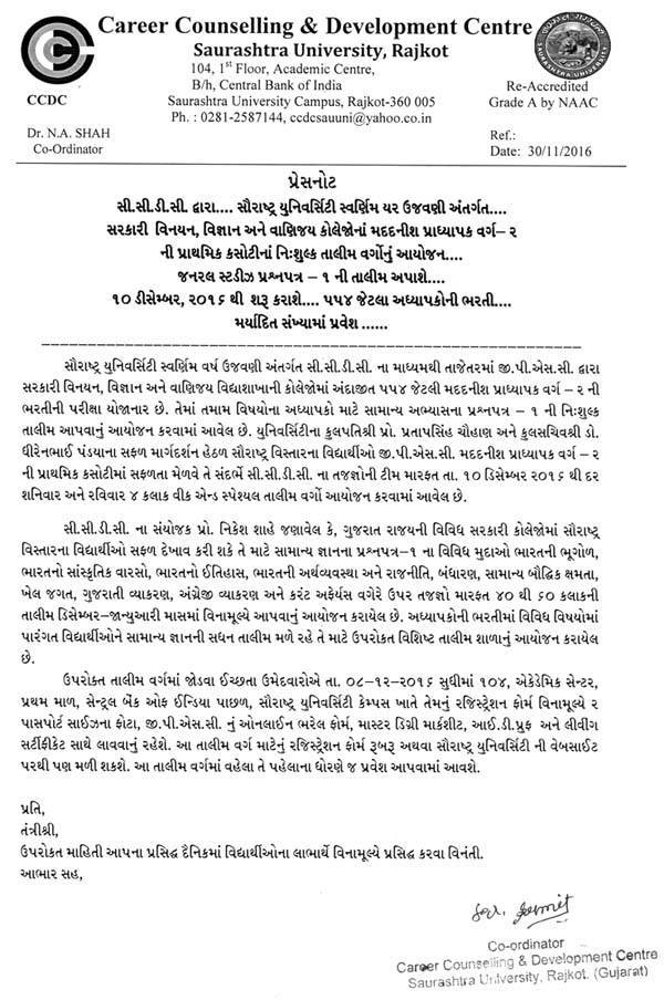 Saurashtra University Coaching Class Pressnote For GPSC Assistant Professor Exam 2016