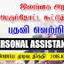 Government Vacancy : Personal Assistant