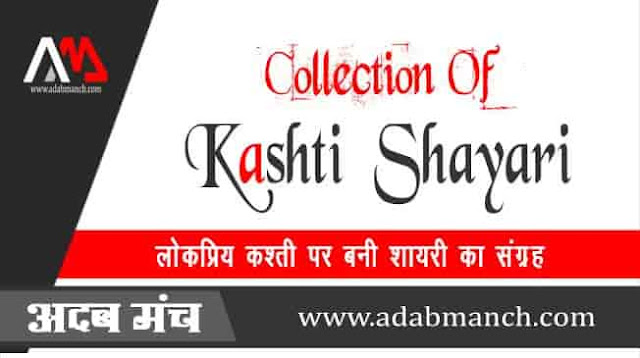 Collection-OF-Kashti-Shyari
