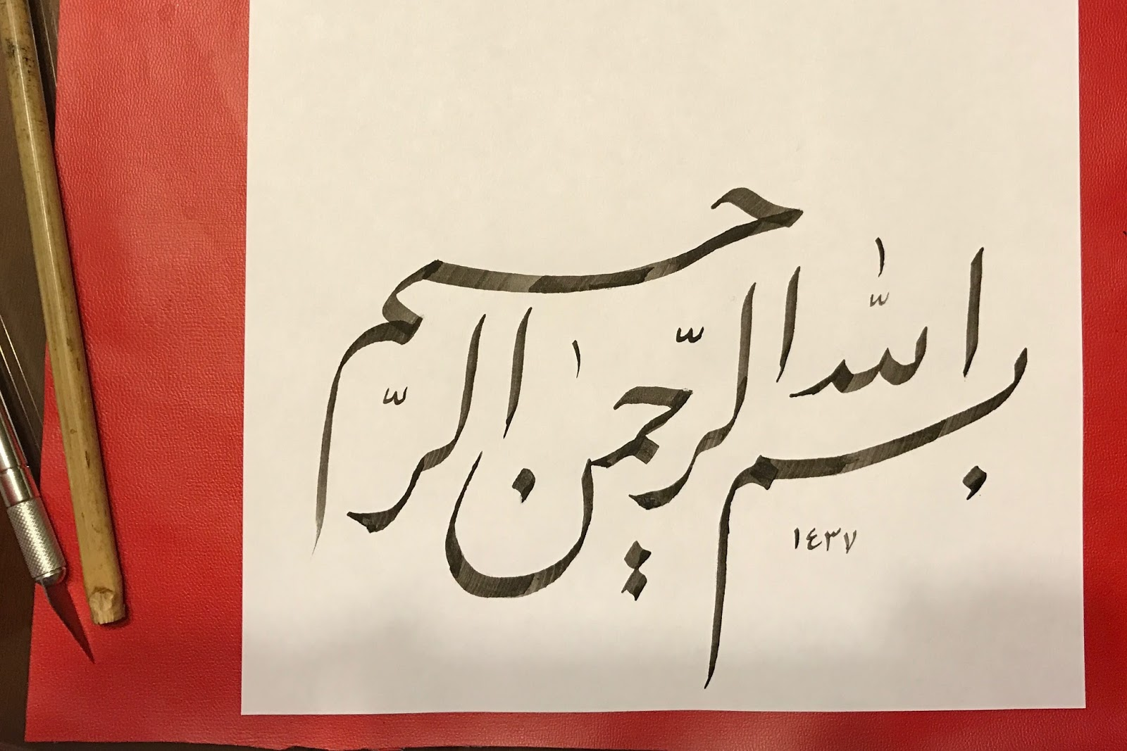 Calligraphy (Most of the Time): 2017
