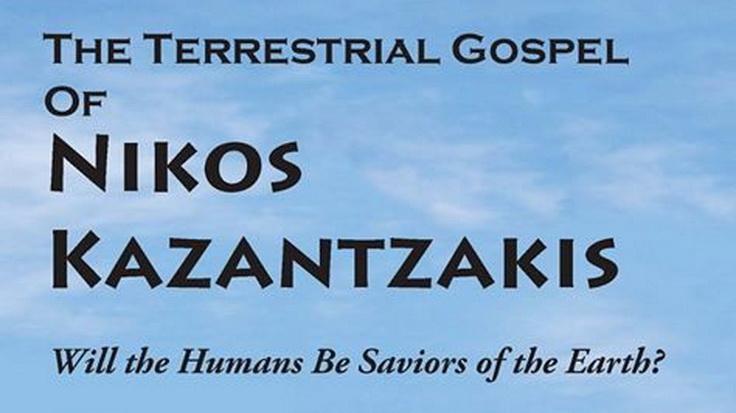 Αλεξανδρούπολη: Παρουσίαση βιβλίου «Το Γήινο Ευαγγέλιο του Νίκου Καζαντζάκη. Θα σώσουν οι άνθρωποι τη Γη;»