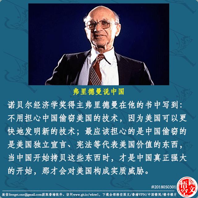 悟空图文: 川普成为诺贝尔和平奖候选人,中共央视用了卖国地图(2018/05/03)