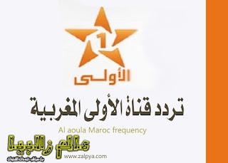 قناة المغربية الأولى نايلسات