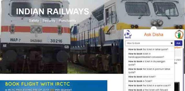 IRCTC लॉन्च न्यू फीचर Ask Disha