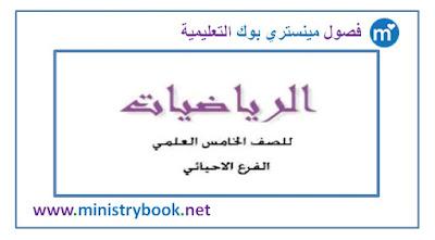 كتاب الرياضيات للصف الخامس الاحيائي 2018-2019-2020-2021