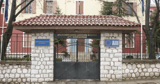 Ανακοίνωση του Δήμου Ζαγορίου,για την απόφαση της Αποκεντρωμένης Διοίκησης Ηπείρου-Δυτ. Μακεδονίας