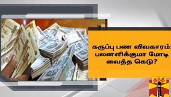 Ayutha Ezhuthu Neetchi 27-06-2016 Black Money : Will Modi's Tacit Warning have any Repercussion?