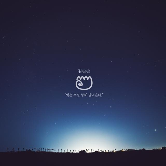 [Single] Kim Son Son – 빛은 우릴 향해 달려온다