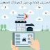 شرح البيت الذكي Smart Home من اتصالات المغرب للحماية منزلك بهاته الوسائل