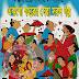 Eksho Bochorer Sera Sorosh Galpo edited by Sanjib Chattopadhyay