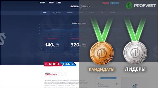 Лидеры: RoboBank – 32,5% чистого профита за 5 дней работы!