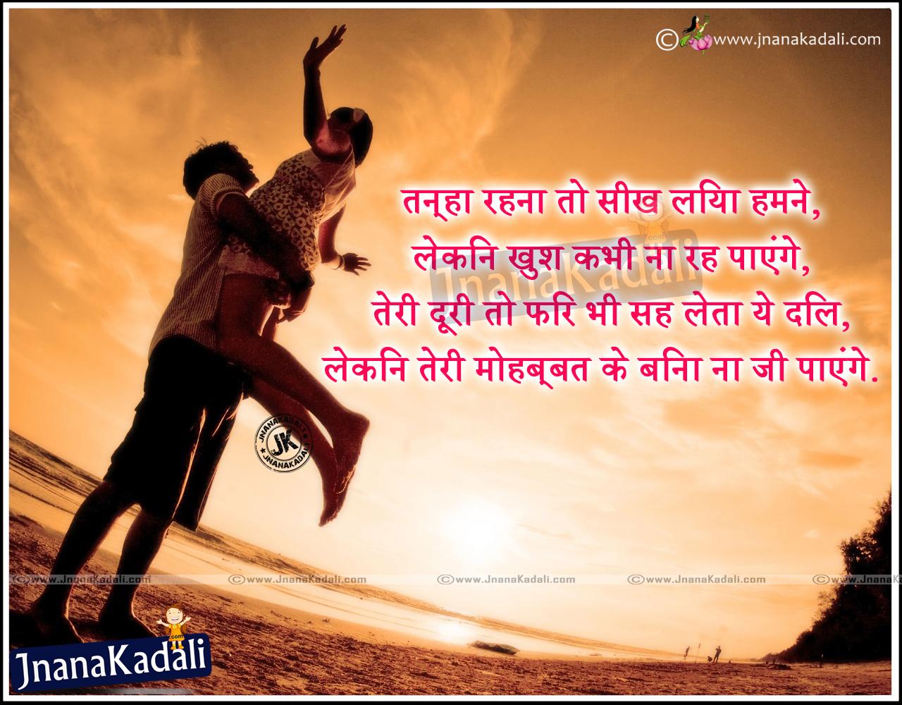 Love Shayari in Hindi Best Heart touching Love Quotations ...