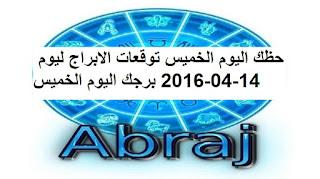 حظك اليوم الخميس توقعات الابراج ليوم 14-04-2016 برجك اليوم الخميس