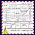 مصفوفة الصف الثانى ترم ثانى من نجوم القرائية تعديل2019