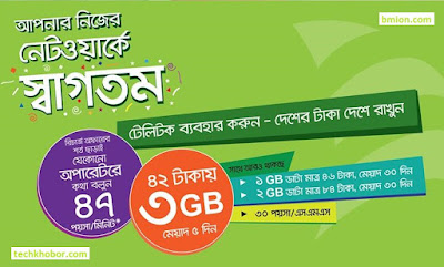 Teletalk-Sagotom-Prepaid-Packages-1GB-30Days-46Tk-&-47Paisa-Min-in-Any-Local-Numbers