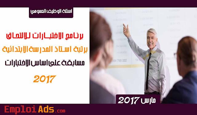 برنامج الاختبارات للالتحاق برتبة أستاذ المدرسة الابتدائية (مسابقة على اساس الاختبارات)