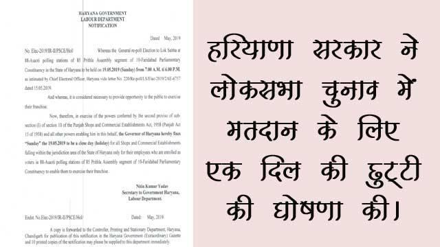 Haryana Govt. ने लोकसभा चुनाव के लिए एक दिन की छुट्टी की घोषणा की  , Haryana govt announce one day leave for loksabha election