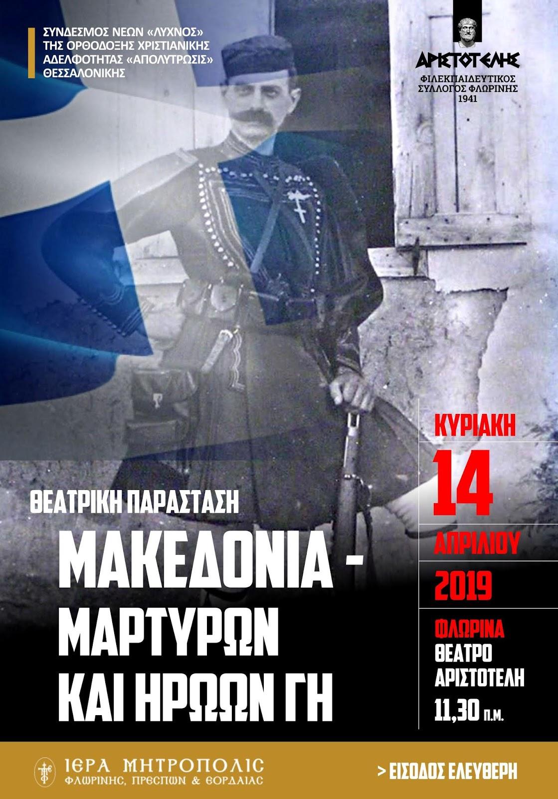 Θεατρική παράσταση: «Μακεδονία – Μαρτύρων και Ηρώων Γη»