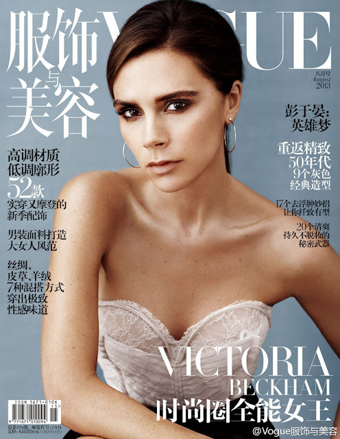 Vogue China Victoria Beckham August 2013 magazine cover