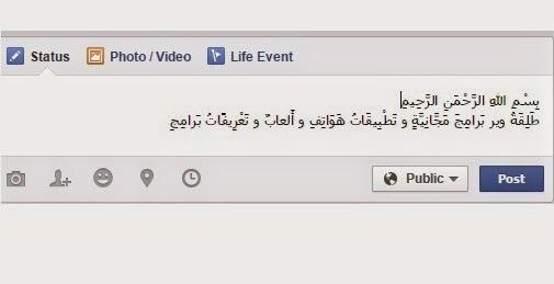 كتابة بالتشكيل على الفيس بوك اون لاين