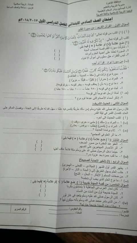 امتحان دين اسلامي الصف السادس الابتدائي 2018