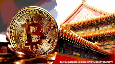 Китай разрешил принимать криптовалюту