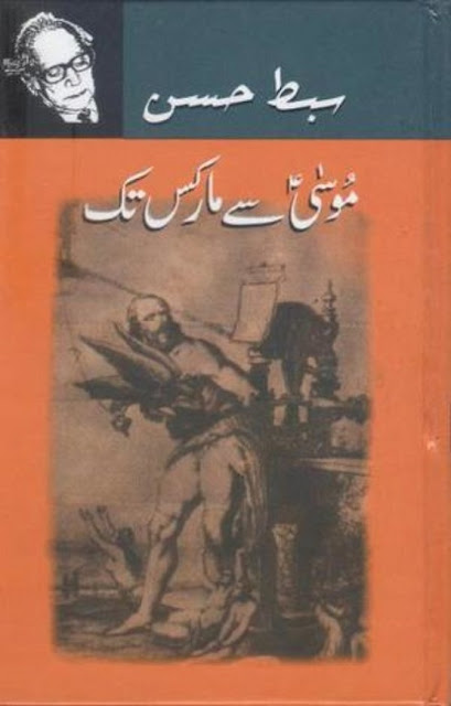 Musa Say Marx Tak by Sibte Hassan Urdu PDF