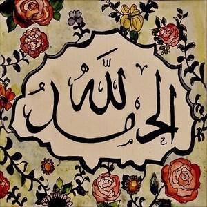 صور رمزيات الحمد لله , رمزيات مكتوب عليها الحمد لله انستقرام وواتس اب