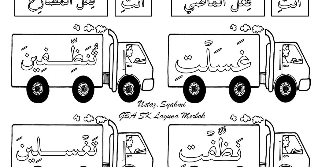 Ustaz Mohamad Syahmi Harun Nota Bahasa Arab Tahun 6