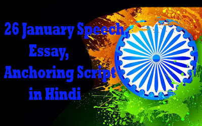 26 January Speech, Essay, Anchoring Script in Hindi