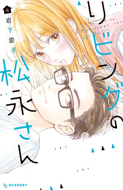 Living no matsunaga-san ganha 4º volume com PV