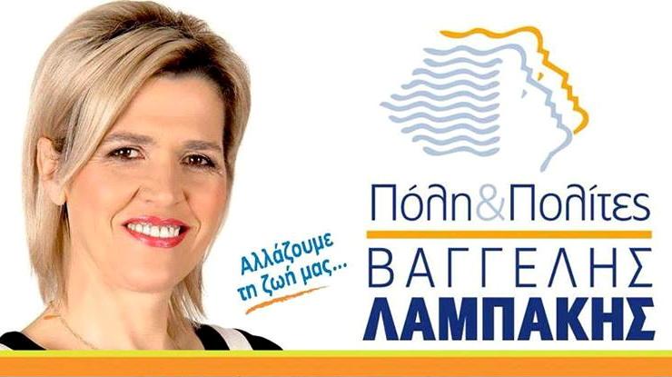 Αποχώρησε από την παράταξη Λαμπάκη η Όλγα Βρετοπούλου