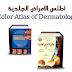 أطلس الأمراض الجلدية ,,, باللغة العربية