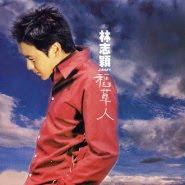 Jimmy Lin (Lin Zhi Ying 林志颖) - Dao Cao Ren (稻草人)