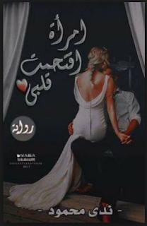 رواية امرأة اقتحمت قلبي - ندى محمود