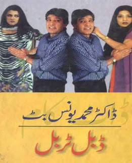 Double Trouble Funny Book by Dr. Younus Butt Free Download