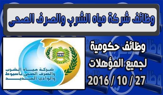 اسماء المقبولين بوظائف شركة مياه الشرب والصرف الصحى 4 / 2 / 2017