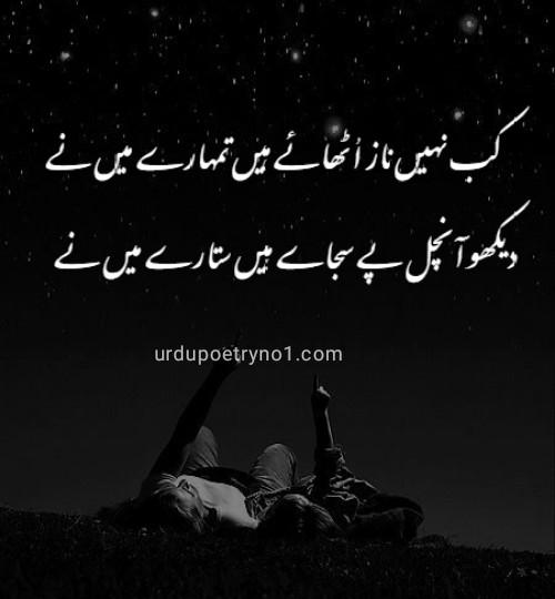Kab nahi naz Uttaye hai Tumhare