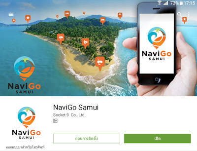 Navigo Samui Cheapest taxi service in Koh Samui charge by real distance. Put Promo Code #blanco to