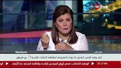 برنامج بين السطور حلقة الثلاثاء 30-1-2018 مع امانى الخياط